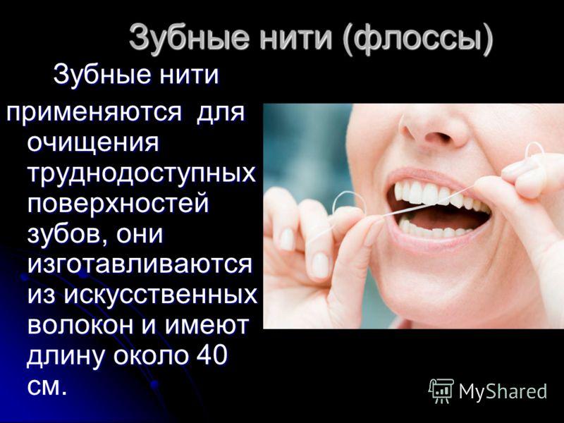 Дополнительные средства и предметы индивидуальной гигиены полости рта Зубные нити (флоссы) Зубные нити (флоссы) Зубочистки (деревянные, пластмассовые) Зубочистки (деревянные, пластмассовые) Ирригаторы (гидромассажеры - массаж десен и промывание зубов