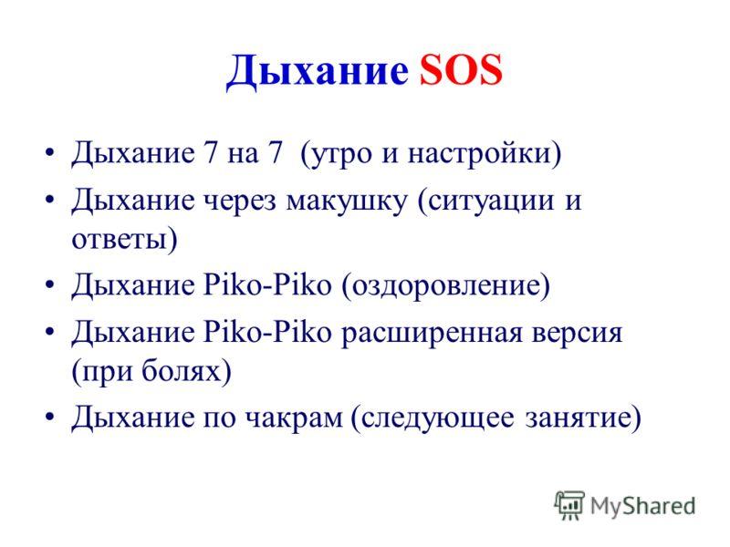 Дыхание SOS Дыхание 7 на 7 (утро и настройки) Дыхание через макушку (ситуации и ответы) Дыхание Piko-Piko (оздоровление) Дыхание Piko-Piko расширенная версия (при болях) Дыхание по чакрам (следующее занятие)
