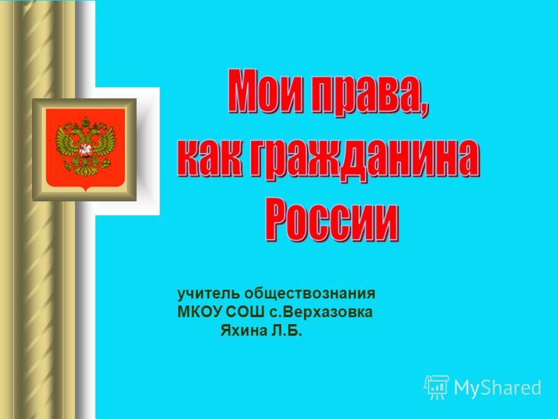 учитель обществознания МКОУ СОШ с.Верхазовка Яхина Л.Б.