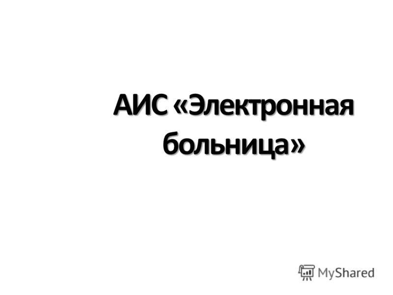 АИС «Электронная больница»