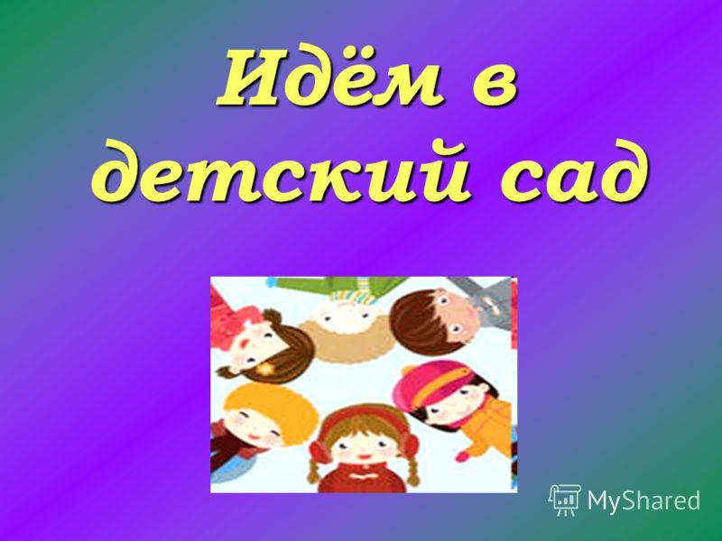 Идём в детский сад