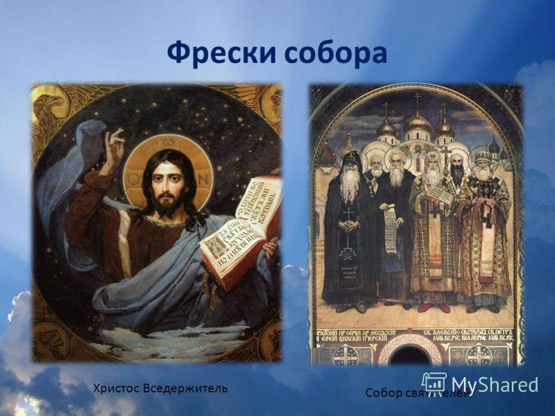 Фрески собора Собор святителей Христос Вседержитель