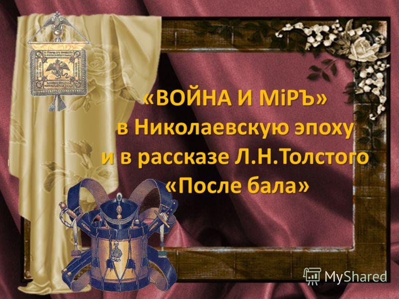 «ВОЙНА И МiРЪ» в Николаевскую эпоху и в рассказе Л.Н.Толстого «После бала»