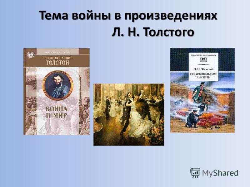 Тема войны в произведениях Л. Н. Толстого Тема войны в произведениях Л. Н. Толстого