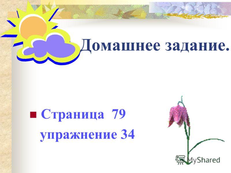 Домашнее задание. Страница 79 упражнение 34