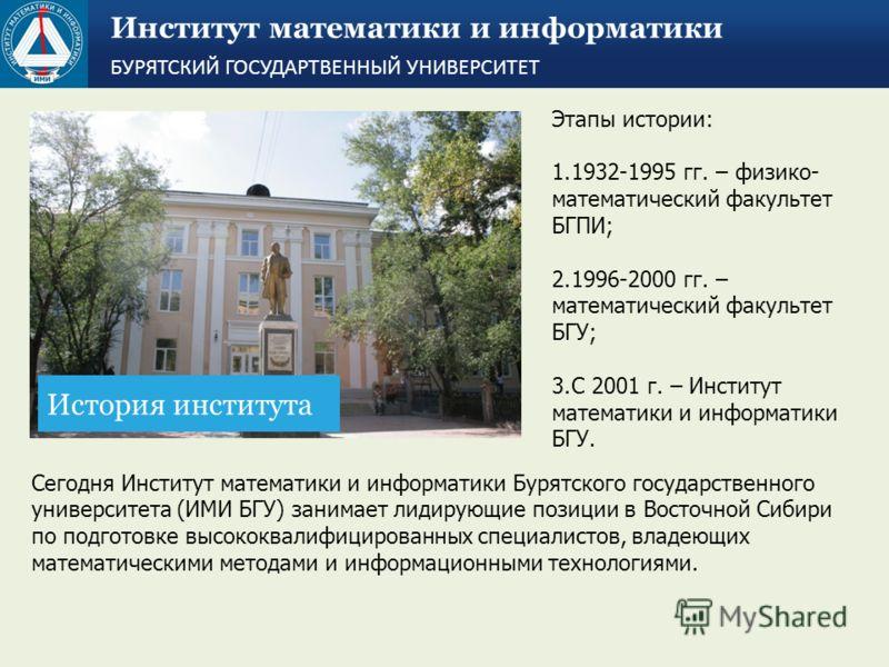 Сегодня Институт математики и информатики Бурятского государственного университета (ИМИ БГУ) занимает лидирующие позиции в Восточной Сибири по подготовке высококвалифицированных специалистов, владеющих математическими методами и информационными техно