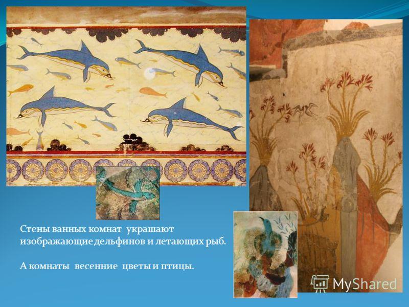 Стены ванных комнат украшают изображающие дельфинов и летающих рыб. А комнаты весенние цветы и птицы.