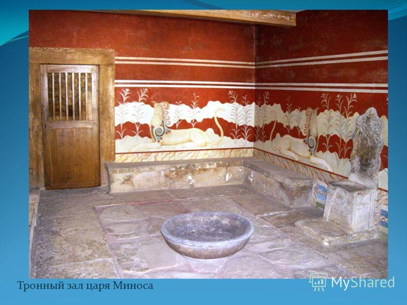Тронный зал царя Миноса