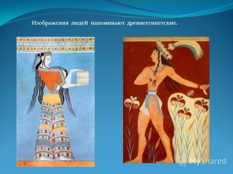Изображения людей напоминают древнеегипетские.