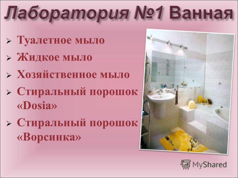 Туалетное мыло Жидкое мыло Хозяйственное мыло Стиральный порошок « Dosia » Стиральный порошок « Ворсинка »