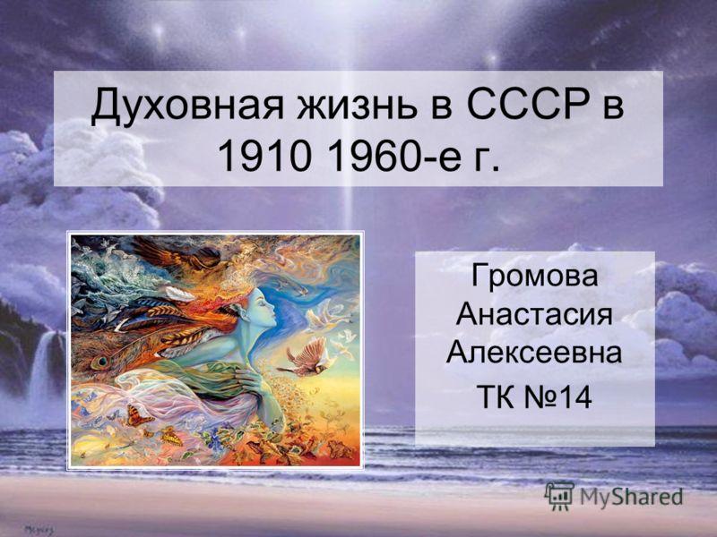 Духовная жизнь в СССР в 1910 1960-е г. Громова Анастасия Алексеевна ТК 14