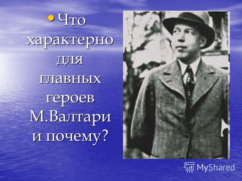 Что характерно для главных героев М.Валтари и почему? Что характерно для главных героев М.Валтари и почему?