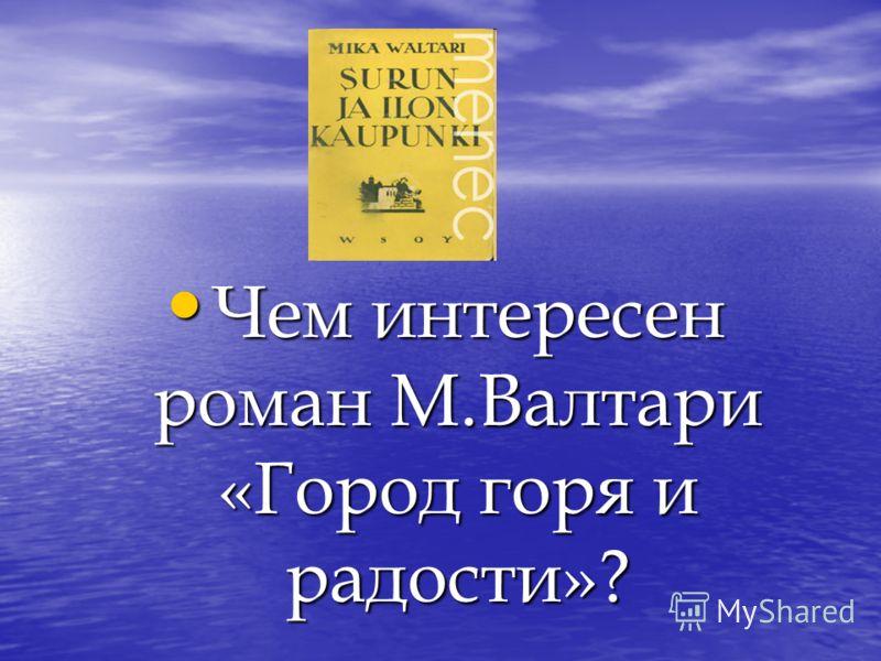 Чем интересен роман М.Валтари «Город горя и радости»? Чем интересен роман М.Валтари «Город горя и радости»?