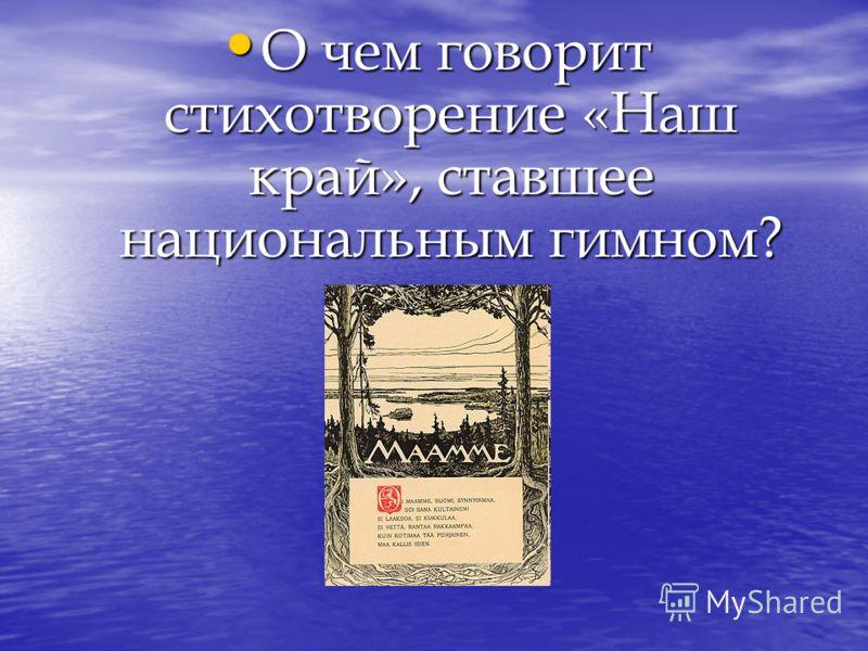 О чем говорит стихотворение «Наш край», ставшее национальным гимном? О чем говорит стихотворение «Наш край», ставшее национальным гимном?