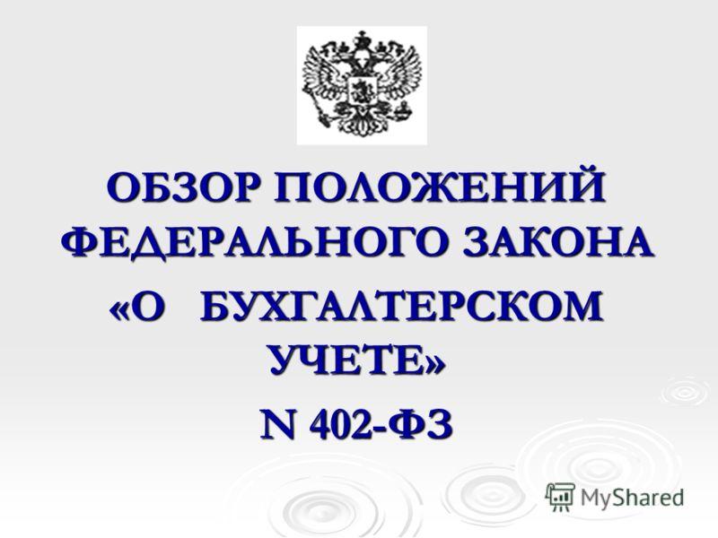 ОБЗОР ПОЛОЖЕНИЙ ФЕДЕРАЛЬНОГО ЗАКОНА «О БУХГАЛТЕРСКОМ УЧЕТЕ» N 402-ФЗ