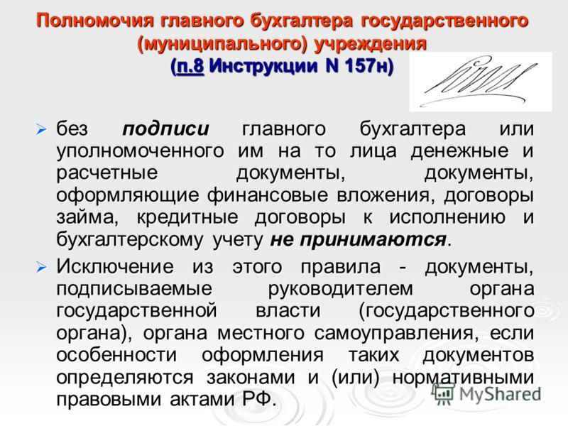 Должностная Инструкция Бухгалтера Бюджетного Учреждения