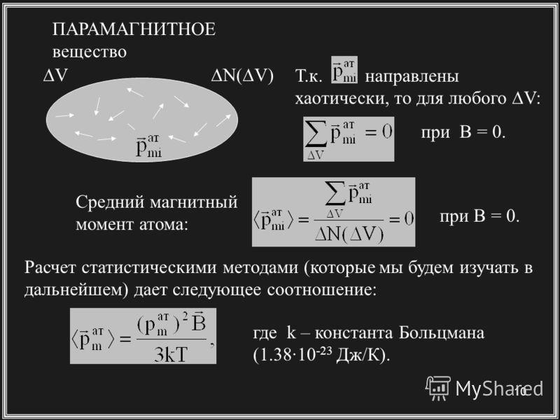 10 при В = 0. V N( V) Средний магнитный момент атома: при В = 0. Расчет статистическими методами (которые мы будем изучать в дальнейшем) дает следующее соотношение: где k – константа Больцмана (1.38·10 -23 Дж/К). Т.к. направлены хаотически, то для лю