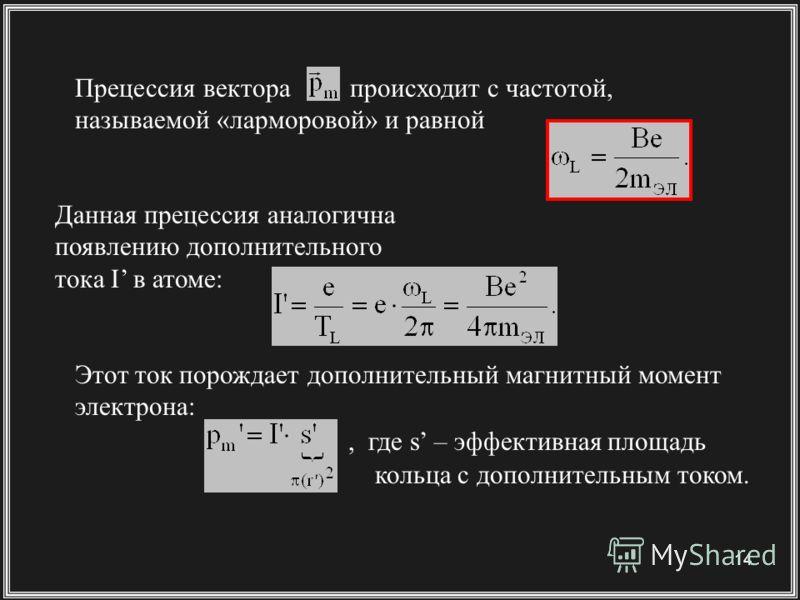 14 Прецессия вектора происходит с частотой, называемой «ларморовой» и равной Данная прецессия аналогична появлению дополнительного тока I в атоме: Этот ток порождает дополнительный магнитный момент электрона:, где s – эффективная площадь кольца с доп