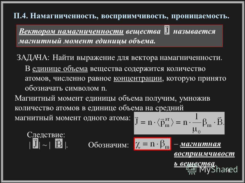 16 Вектором намагниченности вещества называется магнитный момент единицы объема. ЗАДАЧА: Найти выражение для вектора намагниченности. В единице объема вещества содержится количество атомов, численно равное концентрации, которую принято обозначать сим