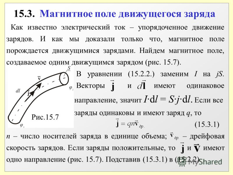 15.3. Магнитное поле движущегося заряда Как известно электрический ток – упорядоченное движение зарядов. И как мы доказали только что, магнитное поле порождается движущимися зарядами. Найдем магнитное поле, создаваемое одним движущимся зарядом (рис.