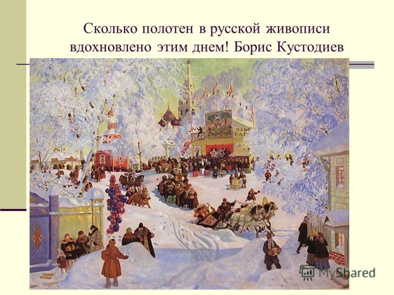 Сколько полотен в русской живописи вдохновлено этим днем! Борис Кустодиев Кустодиев