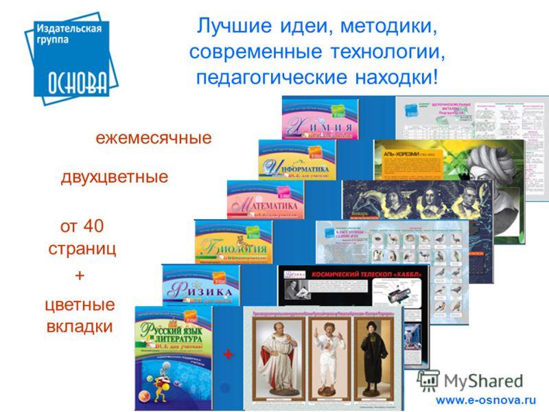 Лучшие идеи, методики, современные технологии, педагогические находки! www.e-osnova.ru ежемесячные от 40 страниц двухцветные цветные вкладки +