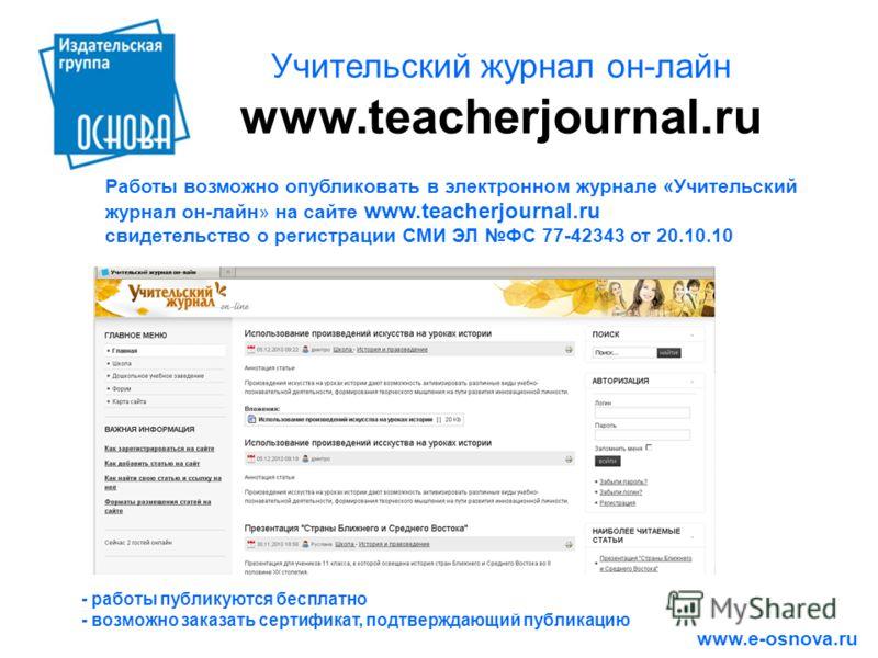 Учительский журнал он-лайн www.teacherjournal.ru www.e-osnova.ru Работы возможно опубликовать в электронном журнале «Учительский журнал он-лайн» на сайте www.teacherjournal.ru свидетельство о регистрации СМИ ЭЛ ФС 77-42343 от 20.10.10 - работы публик