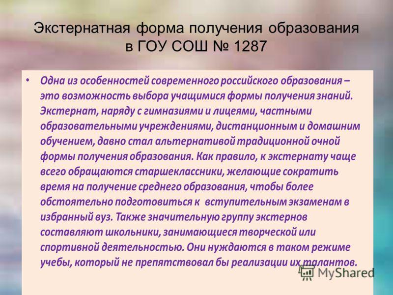 Экстернатная форма получения образования в ГОУ СОШ 1287