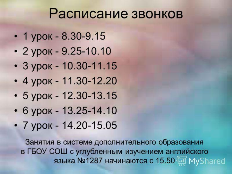 Расписание звонков 1 урок - 8.30-9.15 2 урок - 9.25-10.10 3 урок - 10.30-11.15 4 урок - 11.30-12.20 5 урок - 12.30-13.15 6 урок - 13.25-14.10 7 урок - 14.20-15.05 Занятия в системе дополнительного образования в ГБОУ СОШ с углубленным изучением англий