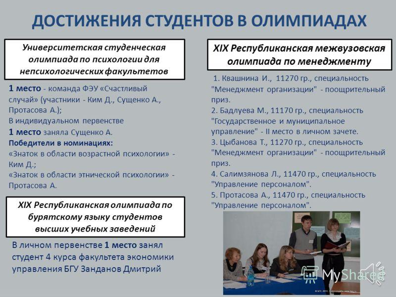 ФАКУЛЬТЕТ Бурятский государственный университет ЭКОНОМИКИ И УПРАВЛЕНИЯ