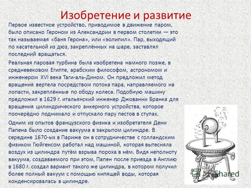 Презентация на тему Презентация по физике на тему История  3 Изобретение
