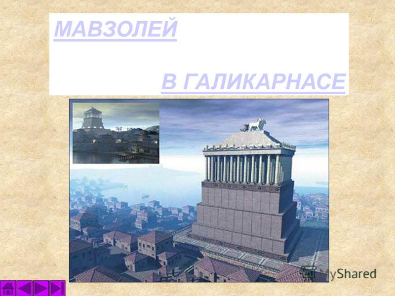 Примерно в 450 г до н.э. архитектором Либоном был построен Храм Зевса. Под все возрастающим величеством Древней Греции храм стал казаться слишком простым и обыденным, не отражающим в полной степени мощь и власть этого народа. Тогда было принято решен
