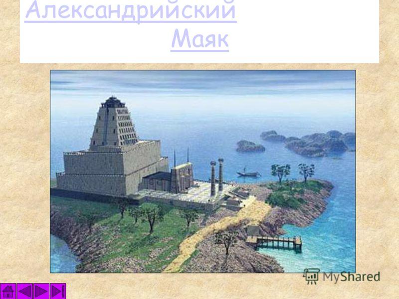 Колоссом называлась гигантская статуя, которая стояла в портовом городе на Родосе - острове в Эгейском море. Но это не просто статуя, а своего рода символ единства людей, которые жили на острове Родос.