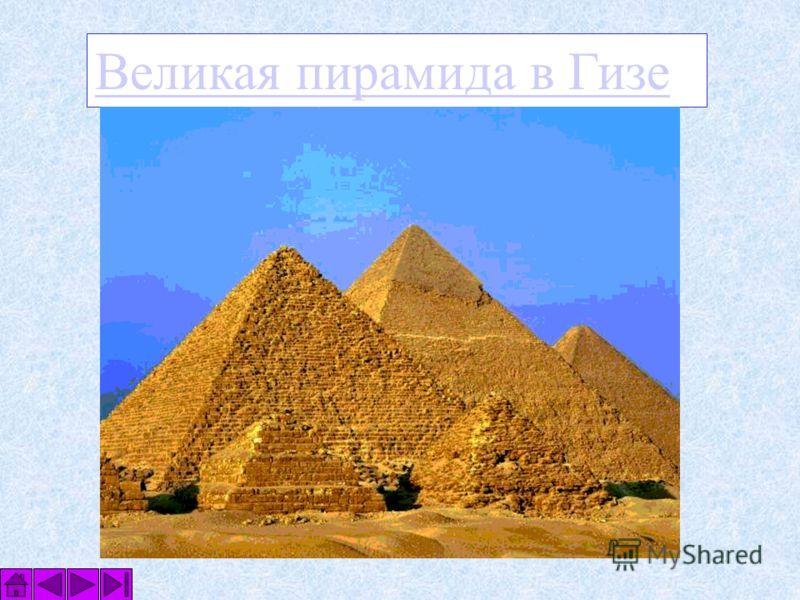 Кто не слышал о Египетских пирамидах, Висячих садах Вавилона, Колоссе Родосском, Александрийском маяке, Мавзолее Галикарнаса или храме Артемиды в Эфесе? Эти и другие замечательные памятники древности, известные всем как Семь чудес света приводили в в