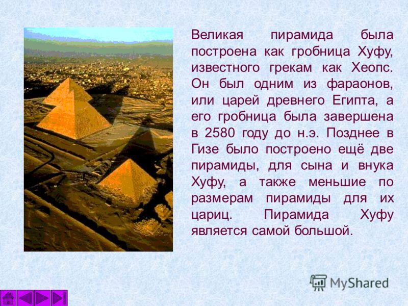 Великая пирамида в Гизе