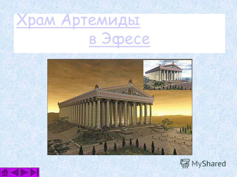 Греческие и римские писатели рассказывают, что сады были построены около 600 г. до н.э. по приказу Навуходоносора II, повелителя Вавилона.. Легенда повествует, что царь приказал построить сады ради тосковавшей по дому молодой жены Амитис, надеясь, чт