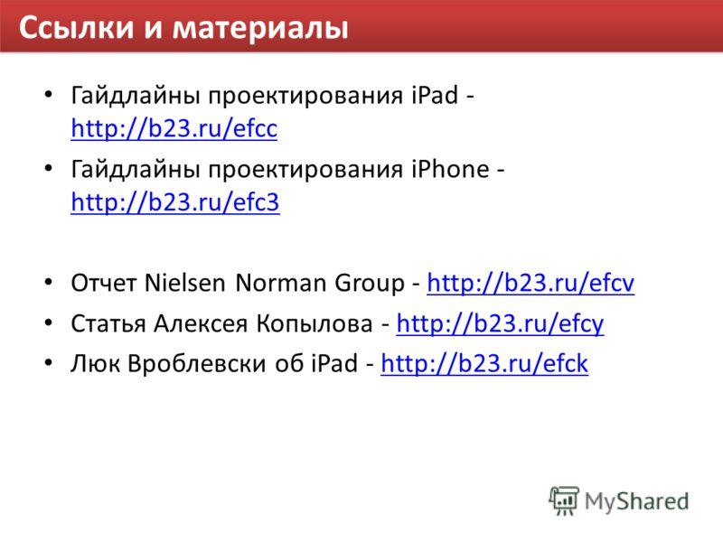Ссылки и материалы Гайдлайны проектирования iPad - http://b23.ru/efcc http://b23.ru/efcc Гайдлайны проектирования iPhone - http://b23.ru/efc3 http://b23.ru/efc3 Отчет Nielsen Norman Group - http://b23.ru/efcvhttp://b23.ru/efcv Статья Алексея Копылова