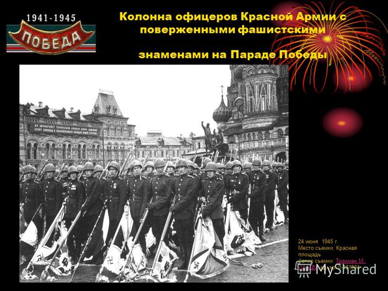 Колонна офицеров Красной Армии с поверженными фашистскими знаменами на Параде Победы 24 июня 1945 г. Место съемки: Красная площадь Автор съемки: Трахман М. ЦААДМ, ед. хр. 0-121834Трахман М. ЦААДМ