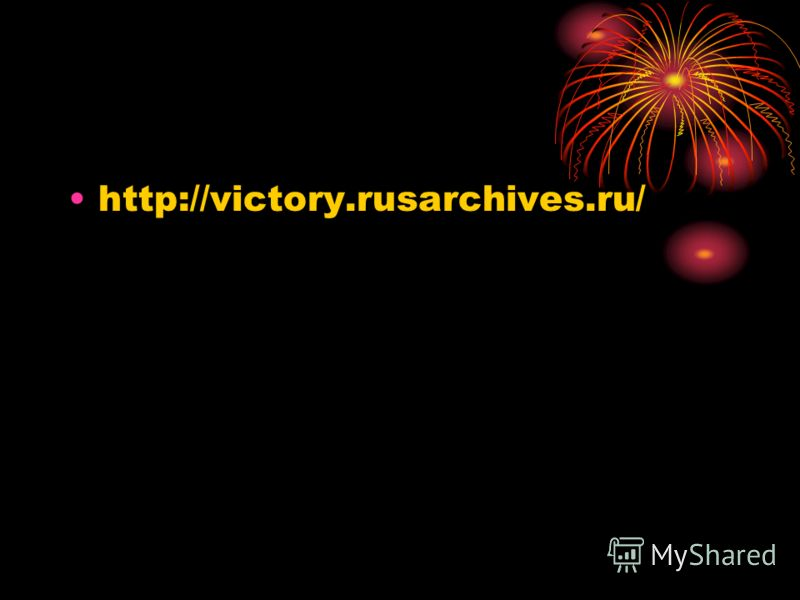 http://victory.rusarchives.ru/
