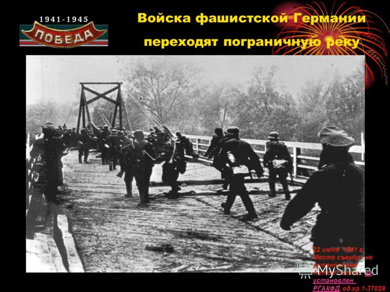 Войска фашистской Германии переходят пограничную реку 22 июня 1941 г. Место съемки: не установлено Автор съемки: не установлен РГАКФД, ед.хр.1-37029не установлен РГАКФД