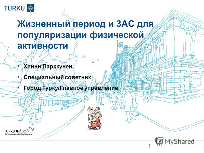 Жизненный период и 3AC для популяризации физической активности Хейни Парккунен, Специальный советник Город Турку/Главное управление 1