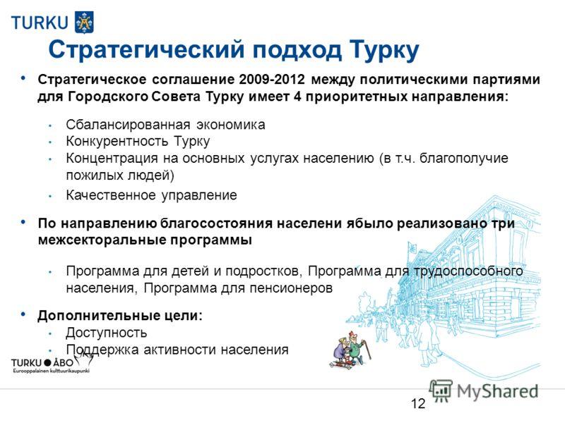 Стратегический подход Турку Стратегическое соглашение 2009-2012 между политическими партиями для Городского Совета Турку имеет 4 приоритетных направления: Сбалансированная экономика Конкурентность Турку Концентрация на основных услугах населению (в т