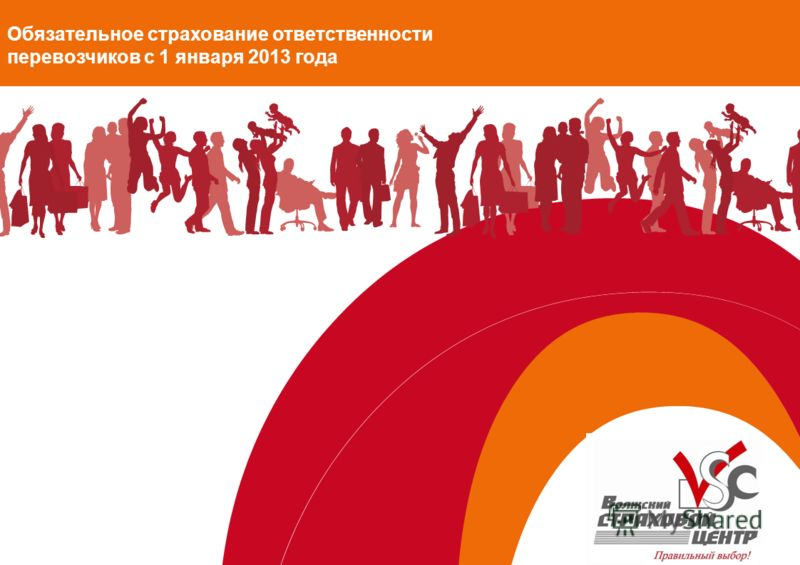 Обязательное страхование ответственности перевозчиков с 1 января 2013 года