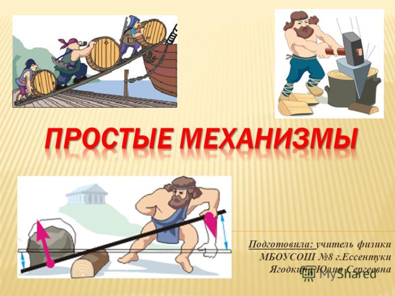 Подготовила: учитель физики МБОУСОШ 8 г.Ессентуки Ягодкина Юлия Сергеевна