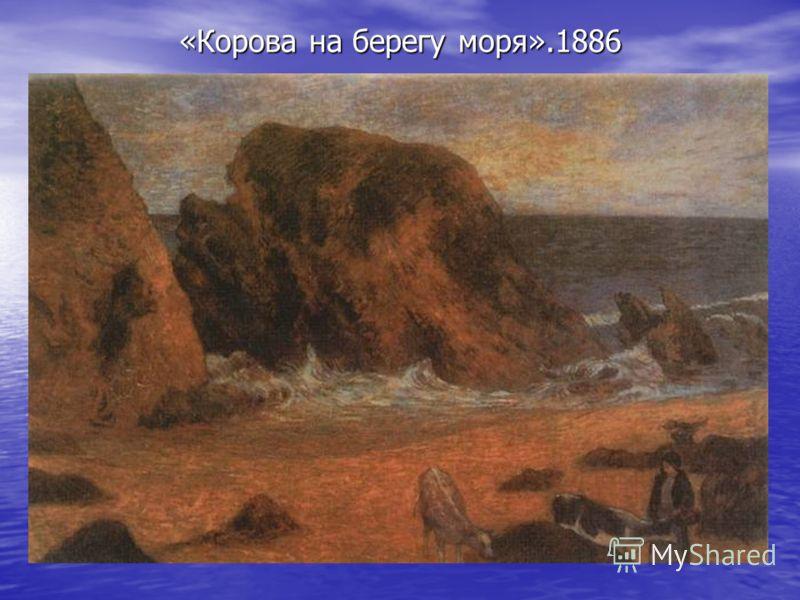 «Корова на берегу моря».1886