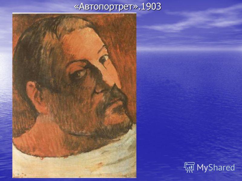 «Автопортрет».1903