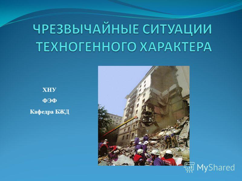 ХНУ ФЭФ Кафедра БЖД