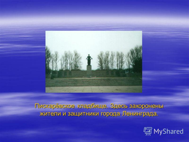 Пискарёвское кладбище. Здесь захоронены жители и защитники города Ленинграда.