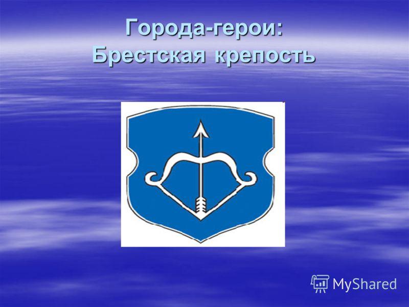Города-герои: Брестская крепость