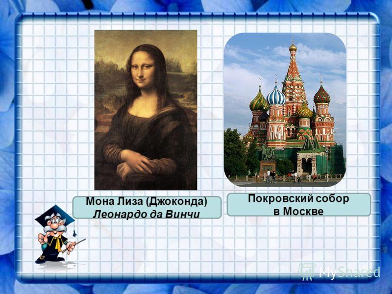 Мона Лиза (Джоконда) Леонардо да Винчи Покровский собор в Москве